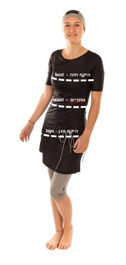 איך למדוד היקפים לבגד ים צנוע
